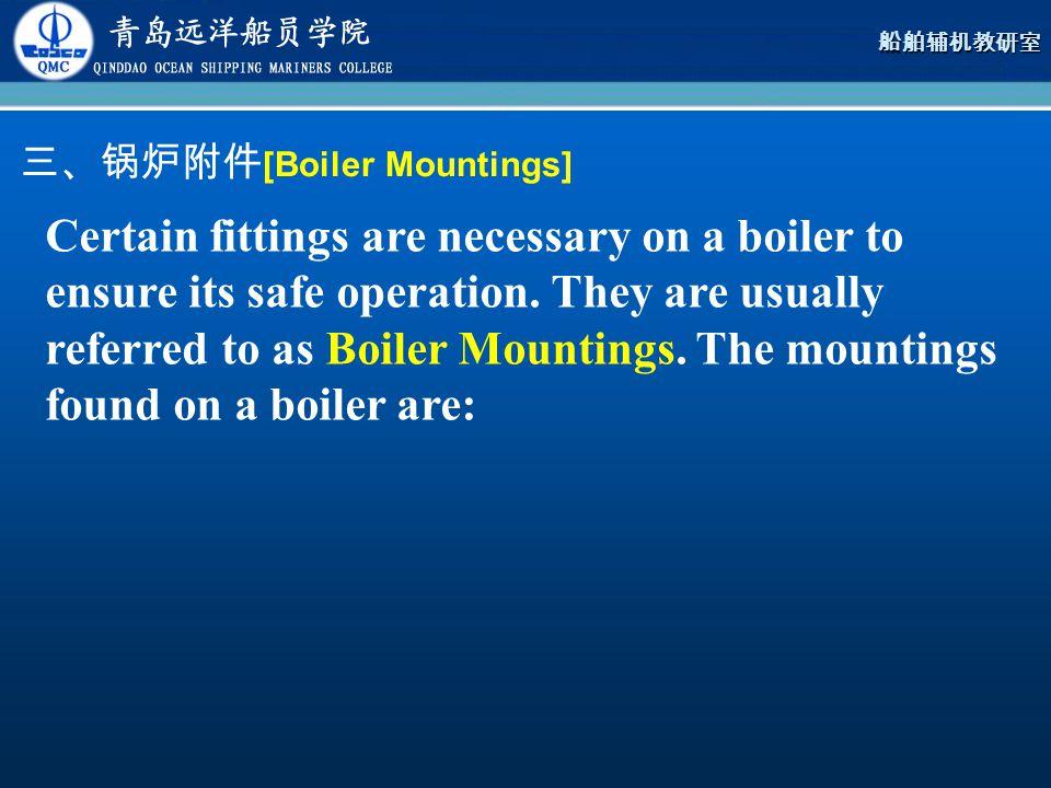 三、锅炉附件[Boiler Mountings]